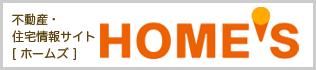 不動産・住宅情報サイト ホームズ